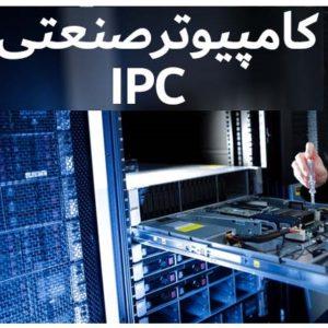 IPC- کامپیوتر صنعتی