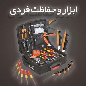 ابزار و حفاظت فردی